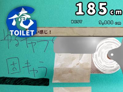俺TOILET