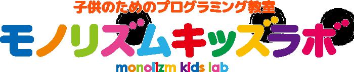子供のためのプログラミング教室 モノリズムキッズラボ
