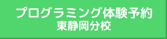 プログラミング体験予約 東静岡分校